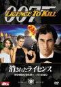 007消されたライセンス 【DVD】