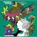 【送料無料】ASIAN KUNG-FU GENERATION presents NANO-MUGEN COMPILATION 2009 【CD】