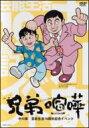 中川家 / 兄弟喧嘩 【DVD】