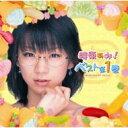 時東ぁみ / ベスト: 第1巻 【CD】