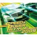 【送料無料】Speed & Power Style: 2009 【CD】