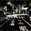 [初回限定盤 ] cali≠gari / 9 スクールゾーン編 【CD Maxi】