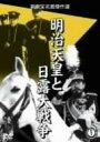 明治天皇と日露大戦争 【DVD】