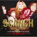 【送料無料】 すかんち (Scanch) / CD & DVD THE BEST: