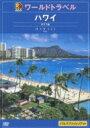 るるぶワールドトラベル: : ハワイ オアフ島 【DVD】