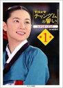 『宮廷女官チャングムの誓い』シナリオ・ブック 第1巻 / 張銀英 【本】