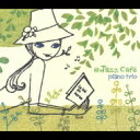 精選輯 - @jazz Cafe Piano Trio 【CD】