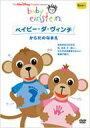 ベイビー・ダ・ヴィンチ / からだのなまえ 【DVD】