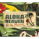 Aloha Heaven 〜my Hawaii 【CD】