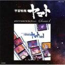 宇宙戦艦ヤマトオリジナルBGMコレクションシリーズ1: : 宇宙戦艦ヤマト PART1 【CD】