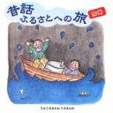 昔話ふるさとへの旅 山口 【CD】