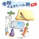 昔話ふるさとへの旅 富山 【CD】