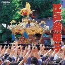 若山胤雄社中 / COLEZO!: : 江戸祭囃子 【CD】