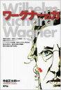 【送料無料】 ワーグナーの力 / 寺倉正太郎 【本】