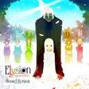 【送料無料】 Sound Horizon サウンドホライズン / Elysion〜楽園幻想物語組曲〜 【CD】