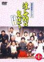 【送料無料】 渡る世間は鬼ばかり パート1 BOXI 【DVD】