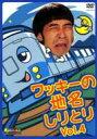 ワッキーの地名しりとり Vol.4 【DVD】