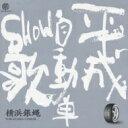 横浜銀蝿 (TCR横浜銀蝿rS) ヨコハマギンバエ / 平成自動車SHOW歌 【CD Maxi】