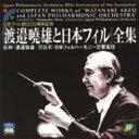 其它 - 【送料無料】 「渡邉曉雄と日本フィル」CD全集(26CD) 【CD】