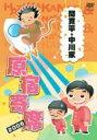 間寛平・中川家 原宿寄席 2006 【DVD】