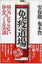【送料無料】 免疫道場 病気にならない体をつくる50講 / 安保徹 / 鬼木豊 【単行本】