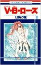 V・B・ローズ 第8巻 花とゆめCOMICS / 日高万里 ヒダカバンリ 【コミック】