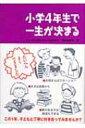 小学4年生で一生が決まる / キム ガンイル / キム ミョンオク