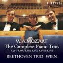 作曲家名: Ma行 - 【送料無料】 Mozart モーツァルト / モーツァルト: ピアノ三重奏曲全集/ウィーン・ベートーヴェン・トリオ 【CD】