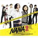 【送料無料】 NANA2-MOVIE- オリジナルサウンドトラック 【CD】