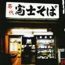 演歌魂 〜富士そば編〜 【CD】