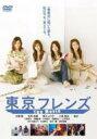 東京フレンズ The Movie スタンダードエディション 【DVD】