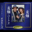 オヨネーズ / 麦畑 / 麦畑: パート2 【CD Maxi】