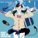 ショッピングKUNG-FU ASIAN KUNG-FU GENERATION (アジカン) / 或る街の群青 【CD Maxi】
