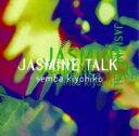藝人名: S - 仙波清彦 / Jasmine Talk 【CD】