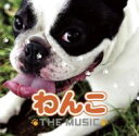 わんこ THE MUSIC 【CD】