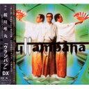 【送料無料】初代桜川唯丸 / ウランバラン Dx 【CD】
