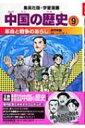 中国の歴史 近代中国 9 革命と戦争のあらし 集英社版・学習漫画 / 井上大助 【全集・双書】