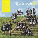 Bungee Price CD20% OFF 音楽AKB48 エーケービー / 会いたかった 【CD Maxi】