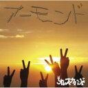 艺人名: A行 - オレスカバンド / アーモンド 【CD Maxi】