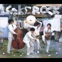 【送料無料】 SAKEROCK サケロック / songs of instrumental 【CD】