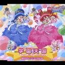 ふしぎ星の☆ふたご姫 Gyu!: : 学園天国〜ファイン★レインばーじょん / 絶対的にミラクル☆ 【CD Maxi】