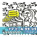 Impressione / ナマ・ビール・タモ・シモ 【CD Maxi】