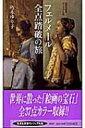フェルメール全点踏破の旅 集英社新書ヴィジュアル版 / 朽木ゆり子 【新書】