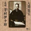 【送料無料】 芳村伊十郎 / 人間国宝: : 長唄 【CD】