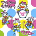艺人名: Sa行 - サンキュー / ワン・ツー・サンキュー! 【CD】