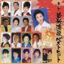 【送料無料】 キング最新演歌ベストヒット: 2006: 秋 【CD】