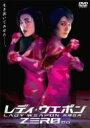 レディ・ウェポン ZERO 【DVD】