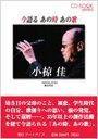 今語るあの時あの歌 小椋佳 CD BOOK series / 小椋佳 オグラケイ 【本】