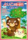 よいこの童謡 森のくまさん 【DVD】