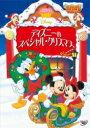 ディズニーのスペシャル・クリスマス 【DVD】